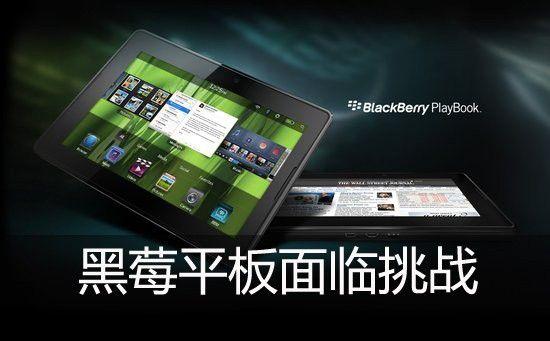 黑莓重返平板电脑市场面临重重挑战
