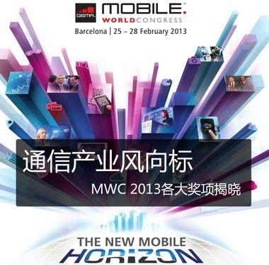 通信产业风向标 MWC 2013各大奖项揭晓