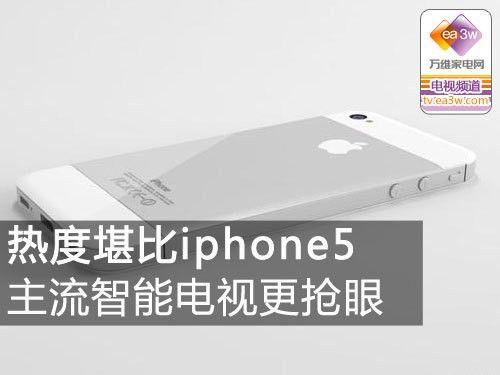 热度堪比iphone5 主流智能电视更抢眼