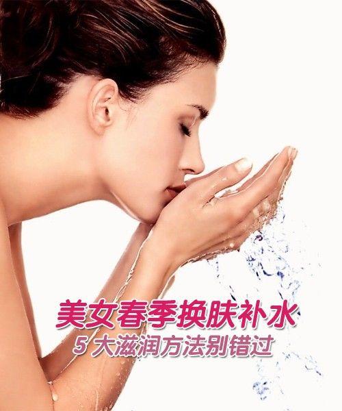 美女春季换肤补水 5大滋润方法别错过