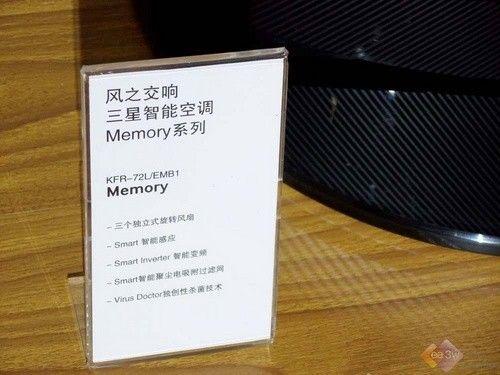 品味风之交响 三星空调Memory独家曝光