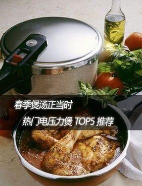 春季煲汤正当时 热门电压力煲TOP5推荐