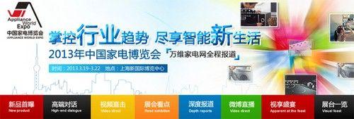 社区论坛万维家电网厉兵秣马备战2013中国家电博览会