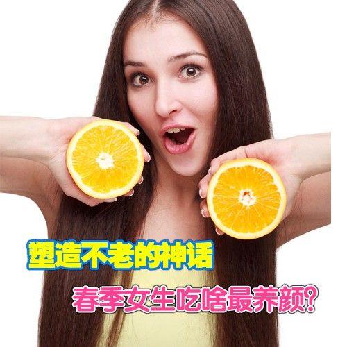 塑造不老的神话 春季女生吃啥最养颜?