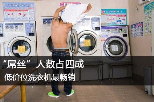 """""""屌丝""""人数占四成 低价位洗衣机最畅销"""