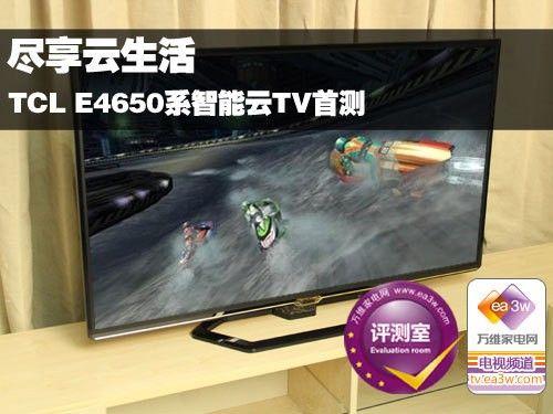 尽享云生活 TCL E4650系智能云TV首测