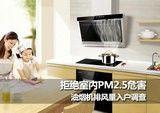 拒绝室内PM2.5危害 油烟机排风量入户调查