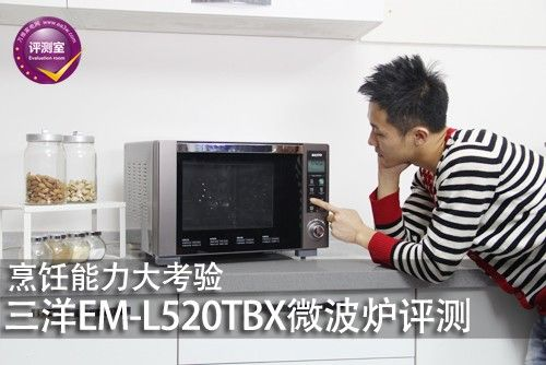 烹饪能力大考验 三洋EM-L520TBX微波炉评测