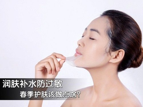 润肤补水防过敏 春季护肤该做点啥?