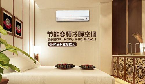 北京仅限80套 抢购格力福乐园变频空调
