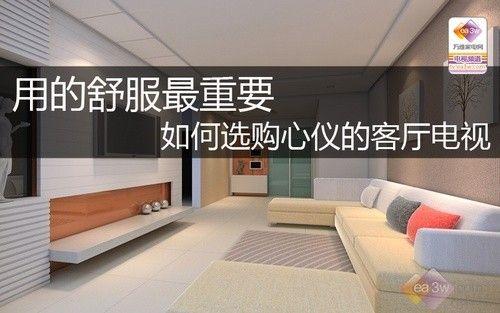用的舒服最重要 如何选购心仪的客厅电视
