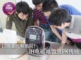 口感真的有差别!IH电磁电饭煲PK传统电饭煲