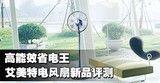 高能效省电王 艾美特电风扇新品评测