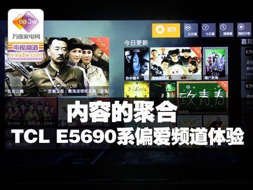 内容的聚合 TCL E5690系偏爱频道体验