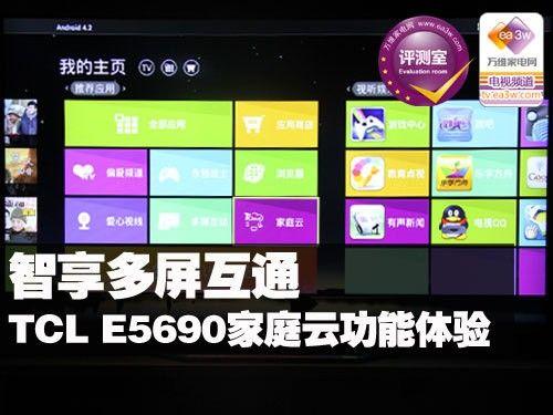 智享多屏互通 TCL E5690家庭云功能体验
