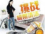 挑战极限清洁 TEK吸尘器ZW8536首评