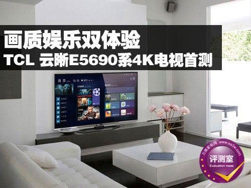 画质娱乐双体验 TCL E5690系4K电视首测
