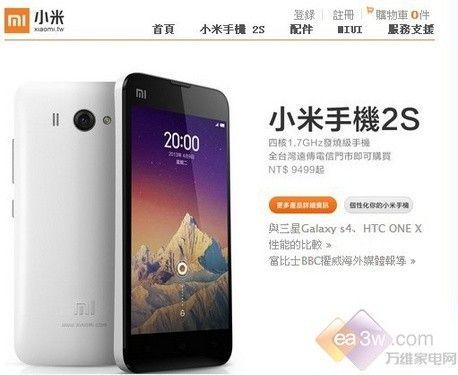 每日新闻top10:小米手机台湾版明日首发