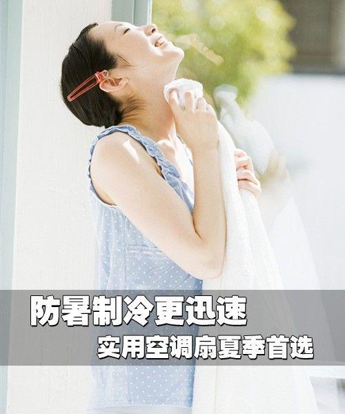 防暑制冷更迅速 实用空调扇夏季首选