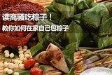 击败味蕾挑战舌尖!端午自制粽子秒杀卖场