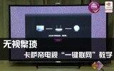 无视繁琐 卡萨帝电视一键联网教学