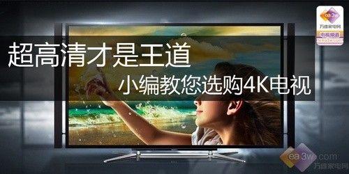 超高清才是王道 小编教您选购4K电视