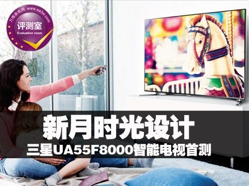 新月时光设计 三星F8000系智能TV首测