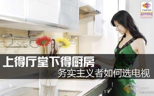 上得厅堂下得厨房 务实主义者如何选电视