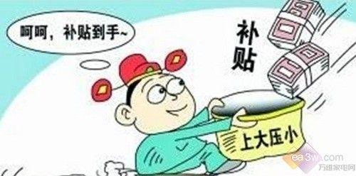 家电企业骗补数千万遭审计署曝光