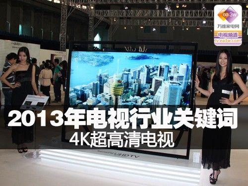 2013年电视行业关键词:4K超高清电视