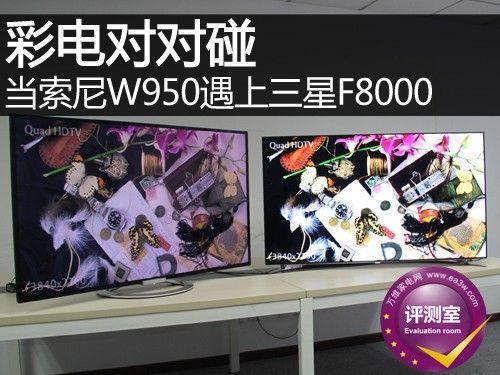彩电对对碰:当索尼W950遇上三星F8000