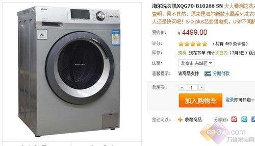 芯变频超静音 海尔水晶滚筒洗衣机推荐