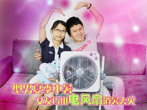 型男夏季中暑 女友巧用电扇消暑去火