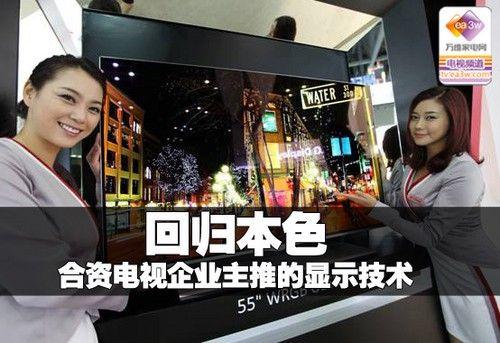回归本色 合资电视企业主推的显示技术
