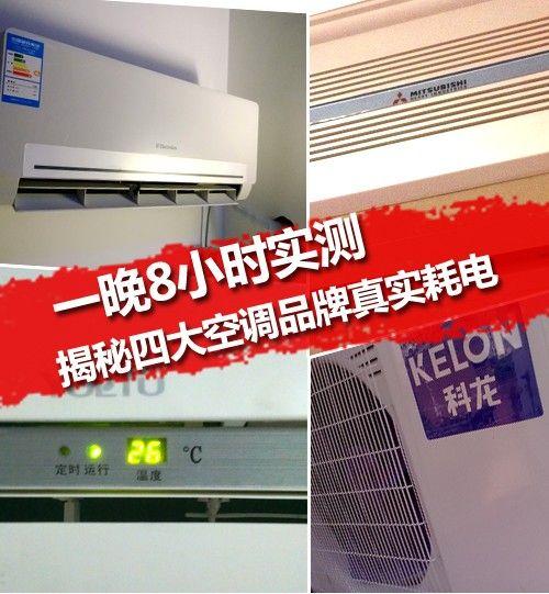 一晚8小时实测 揭秘四大空调品牌真实耗电