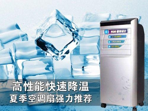 高性能快速降温 夏季空调扇强力推荐