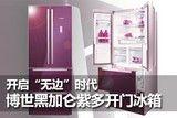 """开启""""无边""""时代 博世黑加仑紫多开门冰箱"""