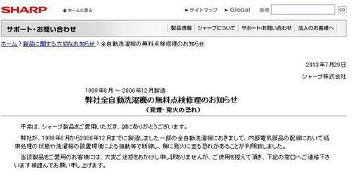夏普日本召回72万台洗衣机 存在起火危险