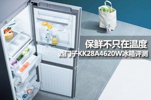 保鲜不只在温度 西门子KK28A4620W冰箱评测