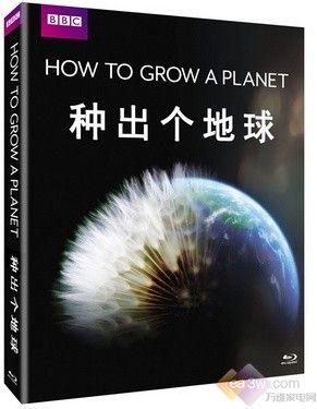 一颗种子引发的奇迹 《种出个地球》BD发行