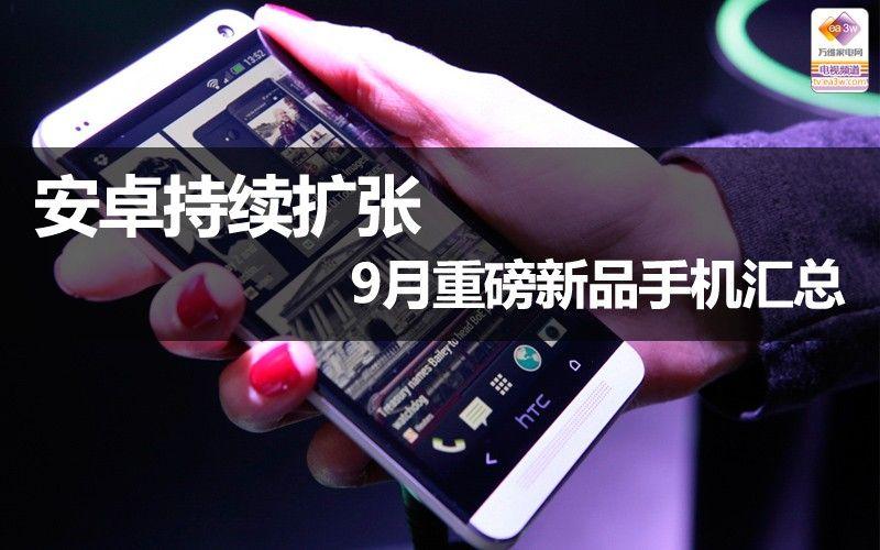 安卓持续扩张 9月重磅新品手机汇总
