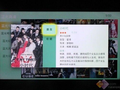 在线播放电影《小时代》-全新智能体验 长虹C2000i系智能TV首测