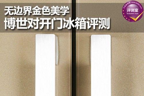 无边界金色美学 博世对开门冰箱评测