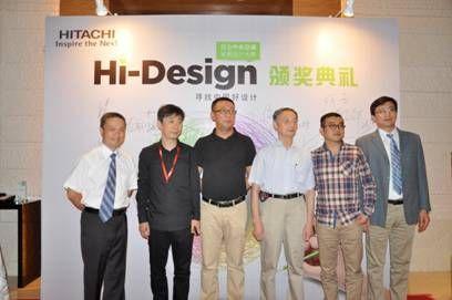 日立首届Hi-Design寻找中国好设计大赛完美落幕