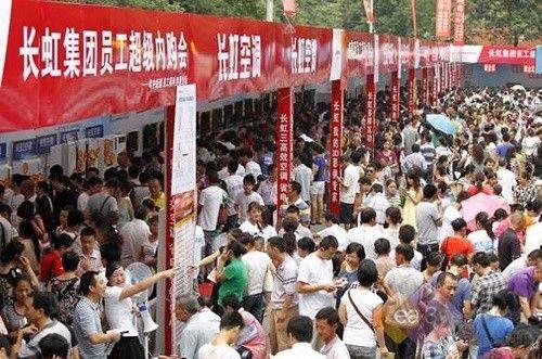 9月6日:去长虹九超内购会大采购吧!