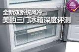 全新双系统风冷 美的三门冰箱深度评测