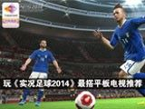 玩《实况足球2014》最搭平板电视推荐