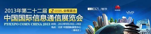 ZOL全程直击 2013年中国国际通信展开幕