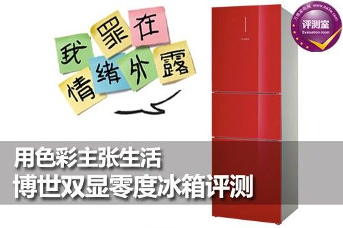 用色彩主张生活 博世双显零度冰箱评测