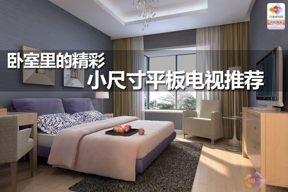 卧室里的精彩 小尺寸平板电视推荐